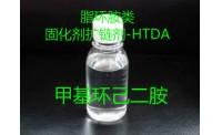 メチルシクロヘキサンジアミン|脂環式アミン硬化剤連鎖延長剤HTDA