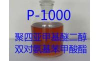 पॉली (1,4-Butanediol) बीआईएस (4-Aminobenzoate) | पी-1000