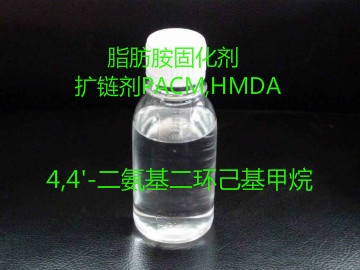 4,4'-Diaminodicyclohexyl Methane|Fatty Amine Curing Agent Chain Extender PACM, HMDA