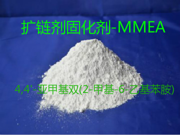 4,4'-Methylenebis(2-ethyl-6-methylaniline)|Chain Extender Curing Agent MMEA