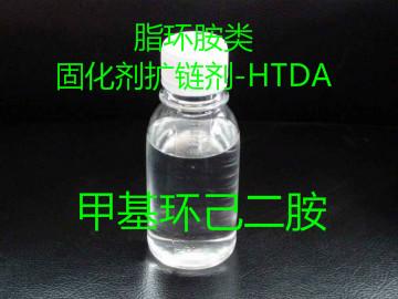 메틸 시클로 헥산 디아민 | 지환 식 아민 경화제 체인 익스텐더 HTDA