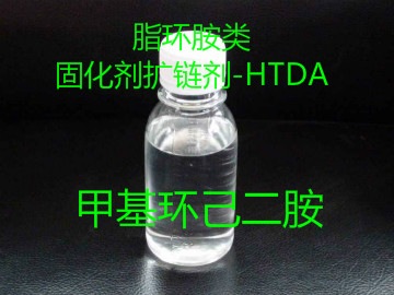Methyl Cyclohexanediamine | Extenseur de chaîne d'agent de polymérisation d'amine alicyclique HTDA