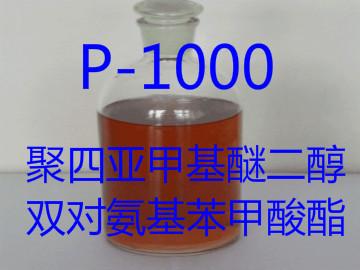 ポリ(1,4-ブタンジオール)ビス(4-アミノベンゾエート)| P-1000